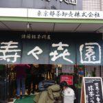 【浅草グルメ】壽々喜園(すずきえん)