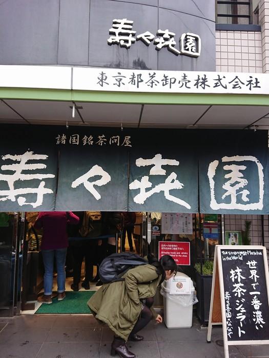 すずきえん浅草本店