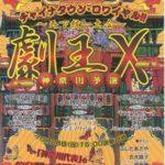 【演劇】 劇王X始まるよ!