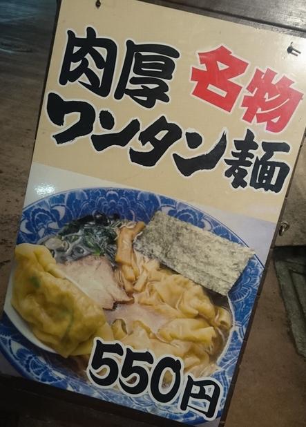 ら麺亭の看板は肉厚ワンタン麺