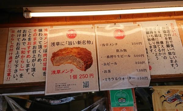 浅草メンチの値段は250円