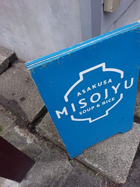 MISOJYU
