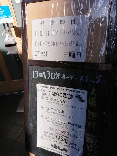 浅草洋食の老舗のランチメニュー