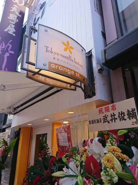浅草のバニラ専門店の東京バニラファクトリー