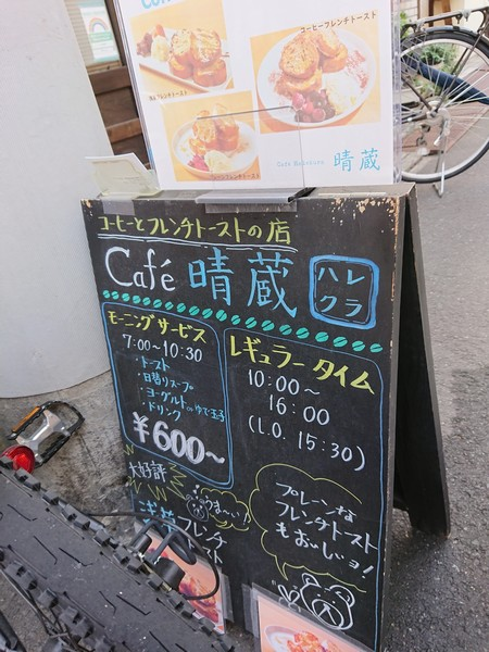 cafe晴蔵看板