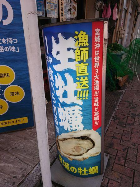 浅草で生牡蠣