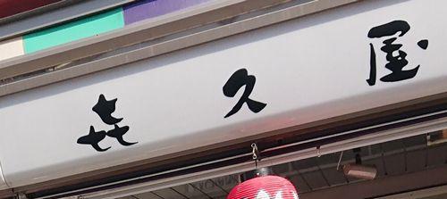 七が三つの漢字