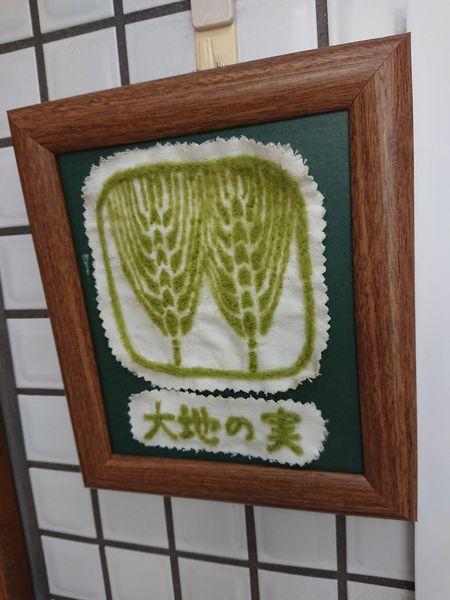 浅草のパン屋さん大地の実