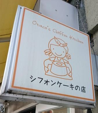 シフォンケーキの店