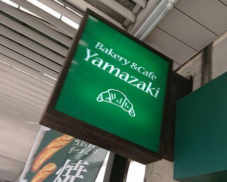 浅草のヤマザキカフェ