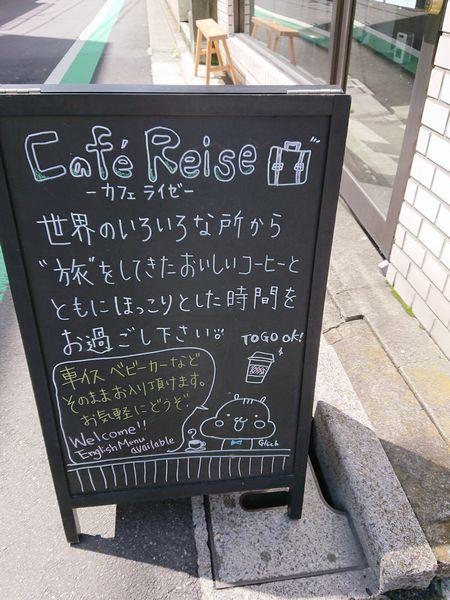 奥浅草のカフェ、ライゼ
