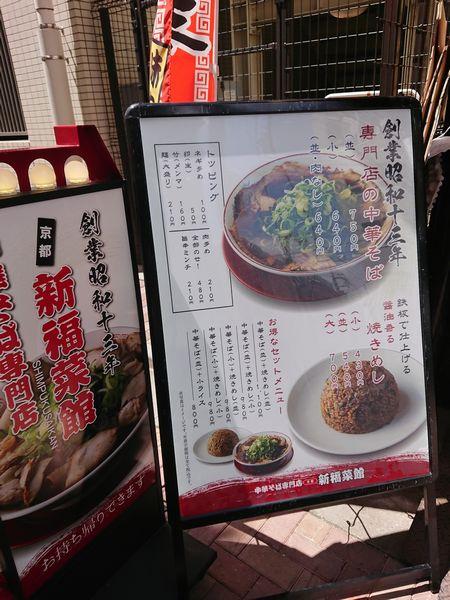 らーめん新福菜館