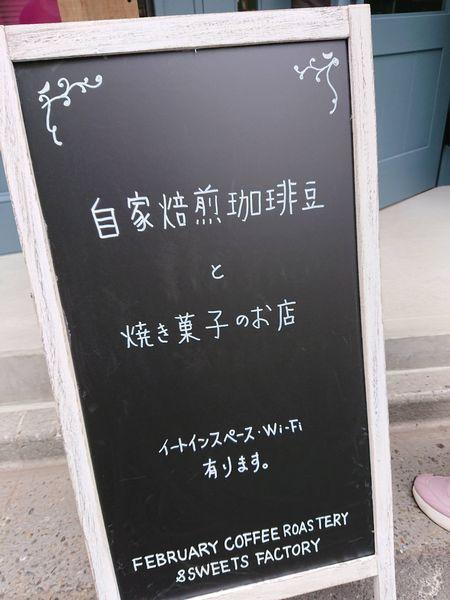 フェブラリー4号店