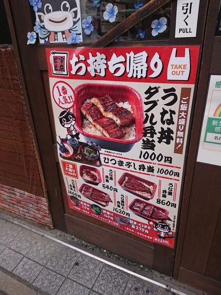 浅草のうな丼弁当