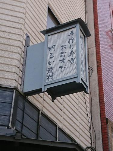 浅草の弁当屋の明るい農村