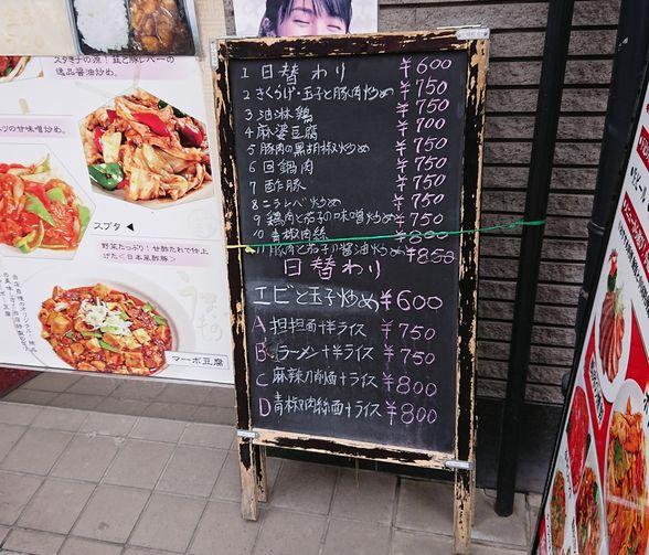 浅草華園ランチメニュー