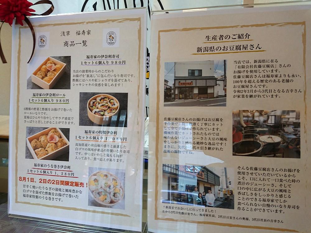 福寿家の歴史