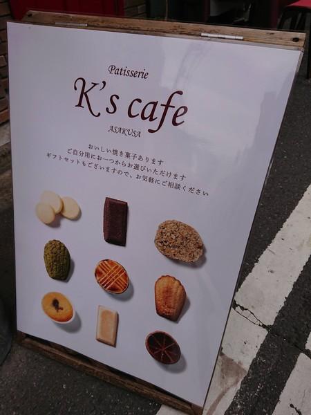 ケーズカフェ