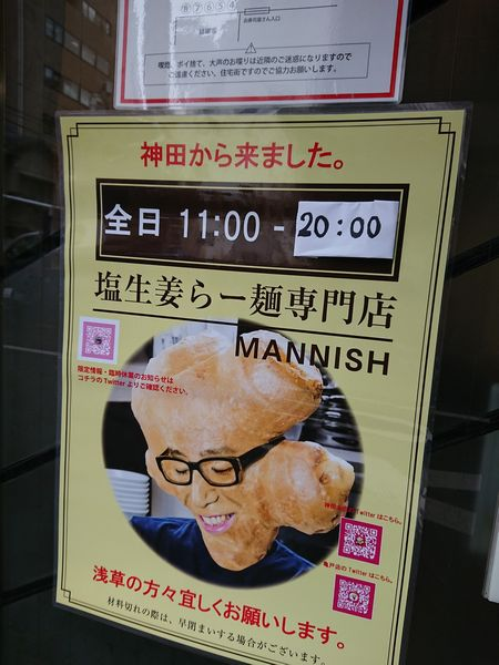 浅草のラーメン店マニッシュ