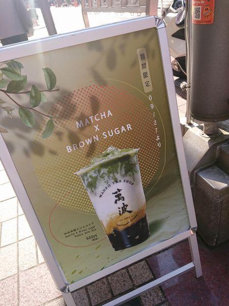 抹茶黒糖タピオカミルクティー