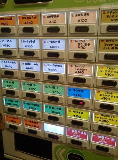 ら麺亭の券売機