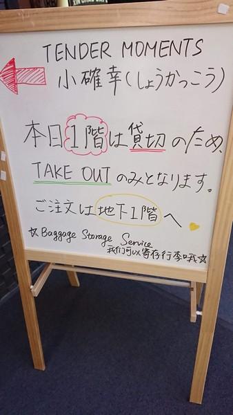 隅田川沿いのタピオカ店
