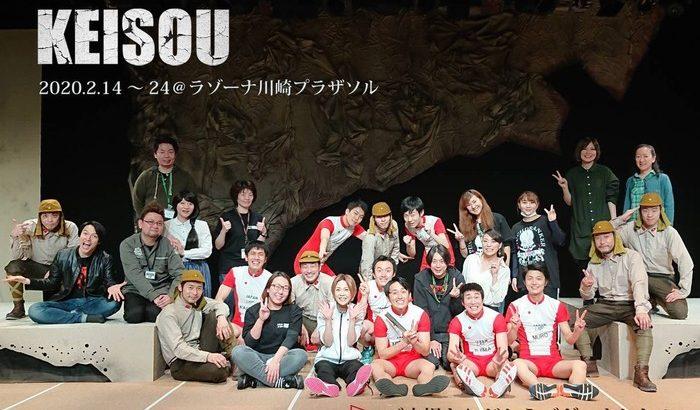 【演劇】KEISOU終演しました!