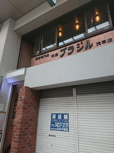 銀座ブラジル浅草店の1Fは空きテナント