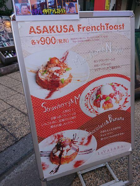 マツコに紹介された浅草の飲食店
