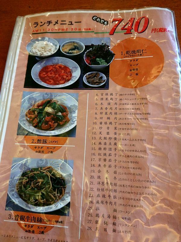 中華ランチ定食28種