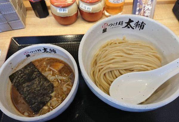 【浅草グルメ】麺屋 つけ麺太輔