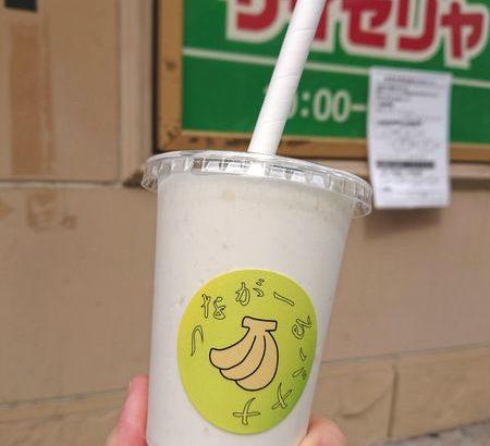 【浅草グルメ】つながーるバナナ