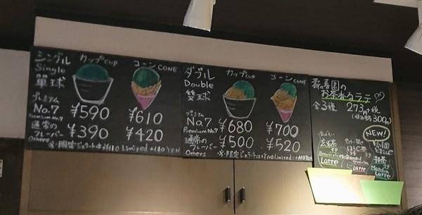 抹茶ジェラートのカップとコーン、さらにダブルの値段