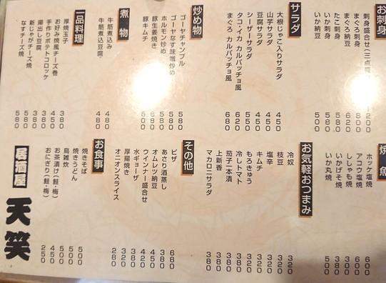 浅草天笑の居酒屋メニュー