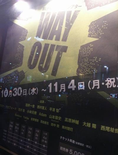 【演劇】 WAY OUT