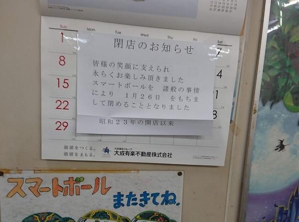 スマートボール閉店のお知らせ