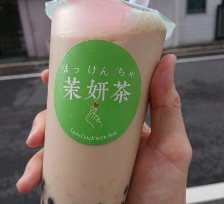 【浅草グルメ】茉妍茶(まっけんちゃ)