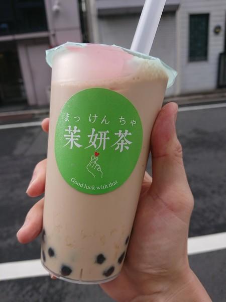 茉妍茶(まっけんちゃ)