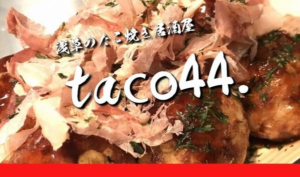 浅草のたこよしホームページ