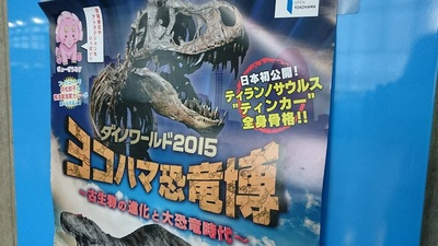 【日常】ダイノワールド2015