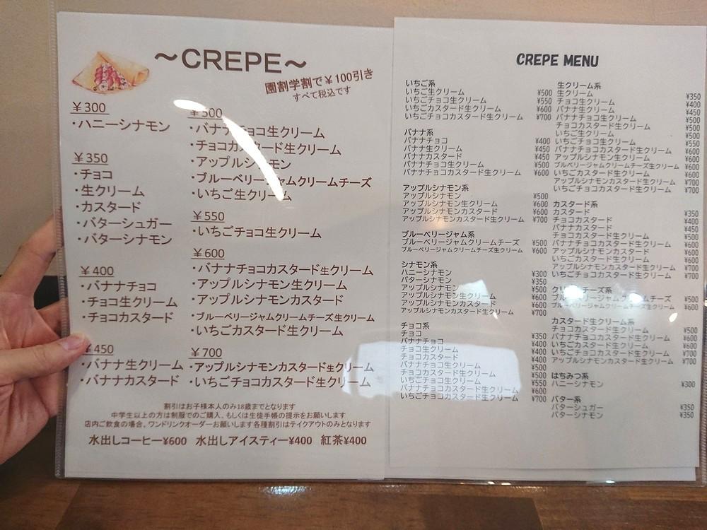 ケーズカフェのクレープメニュー