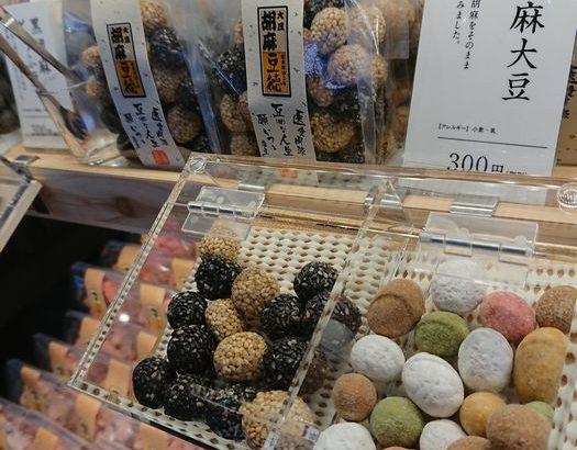 【浅草グルメ】豆徳 浅草店