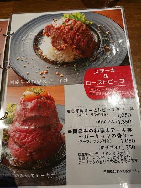 タワーローストビーフ丼