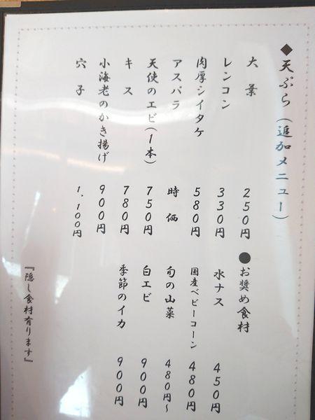 天ぷら追加メニュー