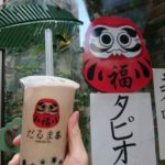 【浅草グルメ】だるま茶