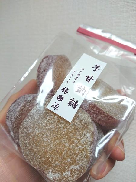 あさくさ梅源の芋甘納糖