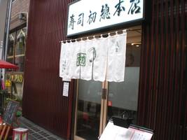 すしや通りの寿司屋