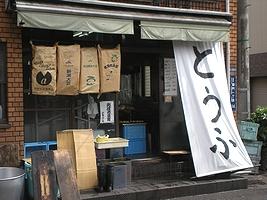 浅草とうふ市川食品