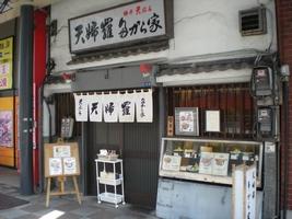 浅草天ぷら多から家