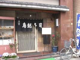 浅草の鳥越寿司